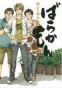【中古】 ばらかもん(7) ガンガンC ONLINE/ヨシノ...