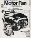 【中古】 Motor Fan illustrated(Vol.78) モーターファン別冊/趣味・就職ガイド・資格(その他) 【中古】afb