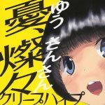 【中古】 憂、燦々(初回限定盤)(DVD付) /<strong>クリープハイプ</strong> 【中古】afb
