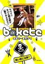 【中古】 bokete 写真で一言ボケて /ボケて製作委員会【編】 【中古】afb