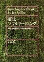 【中古】 前世ソウルリーディング あなたの魂はどこから来たのか /ジャンスピラー(著者),東川恭子(訳者) 【中古】afb