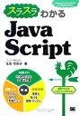 【中古】 スラスラわかるJavaScript 知識ゼロからプログラムが作れる! /生形可奈子【著】 【中古】afb