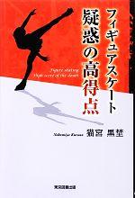 【中古】 フィギュアスケート 疑惑の高得点 /猫宮黒埜【著】 【中古】afb