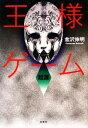 【中古】 王様ゲーム 起源 /金沢伸明【著】 【中古】afb