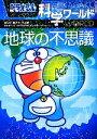 【中古】 ドラえもん科学ワールド 地球の不思議 ビッグ・コロタン/藤子・F・不二雄【漫画】,藤子プロ