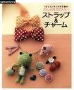 【中古】 1日でカンタンかぎ針編み おしゃれでかわいいストラップ&チャーム Asahi Original/実用書(その他) 【中古】afb
