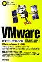 【中古】 VMwareポケットリファレンス VMware vSphere 5.1対応 /田口貴久,遠山洋平,志茂吉建【著】,日本仮想化技術【監修】 【中古】af...