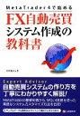 【中古】 FX自動売買システム作成の教科書 MetaTrader 4で始める /星野慶次【著】 【中