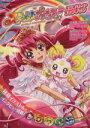 【中古】 スマイルプリキュア!コンプリートファンブック Gakken Mook /絵本・児童書(その