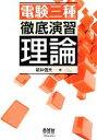 【中古】 電験三種徹底演習 理論 /新井信夫【著】 【中古】afb
