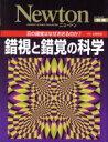 【中古】 錯視と錯覚の科学 目の錯覚はなぜ起きるのか? Newtonムック/哲学・心理学・宗教(その他) 【中古】afb