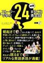 【中古】 ストーリーで学ぶ24時間まるごと英会話 /ジェーム...