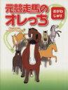 【中古】 元競走馬のオレっち /おがわじゅり(著者) 【中古】afb