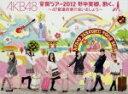 【中古】 全国ツアー2012 野中美郷、動く。〜47都道府県で会いましょう〜 スペシャルDVDBOX /AKB48 【中古】afb