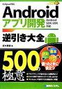 【中古】 Androidアプリ開発逆引き大全 500の極意 Android SDK/JDK対応 Eclipse対応 /清水美樹【著】 【中古】afb