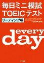 【中古】 毎日ミニ模試TOEICテスト リーディング編 /二上佑太郎【監修】 【中古】afb