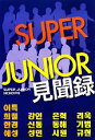 【中古】 SUPER JUNIOR見聞録 /SUPER JUNIOR研究会【編】 【中古】afb