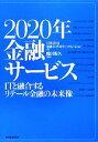 【中古】 2020年金...