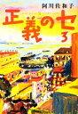 【中古】 正義のセ(3) /阿川佐和子【著】 【中古】afb