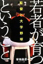 【中古】 監督と大学野球 若者が育つということ /安倍昌彦【著】 【中古】afb