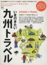 【中古】 いま行きたい九州トラベル Discover Japan TRAVEL エイムック/旅行・レ