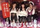 【中古】 ヨメ代行はじめました。DVD−BOX /松山メアリ,丸高愛実,尾崎ナナ 【中古】afb
