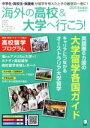 【中古】 海外の高校&大学へ行こう(2014年度版) /アルク 【中古】afb