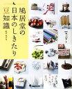【中古】 鳩居堂の日本のしきたり豆知識 /鳩居堂【監修】 【中古】afb