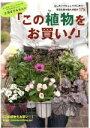 【中古】 土谷ますみさんの「この植物をお買い!」 はじめてでもじょうずに育つ!草花&寄せ植えの紹介175 /趣味 就職ガイド 資格(その他) 【中古】afb