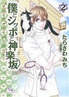 【中古】 僕とシッポと神楽坂(2) Sakanoue Animal C