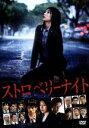 【中古】 ストロベリーナイト DVDスタンダード・エディショ...