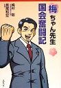 【中古】 梅ちゃん先生国会奮闘記 /梅村聡,長尾和宏【著】 【中古】afb