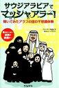 【中古】 サウジアラビアでマッシャアラー! 嫁いでみたアラブの国の不思議体験 /ファーティマ松本【著
