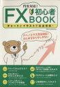 【中古】 FX初心者BOOK DIA Collection/ビジネス・経済(その他) 【中古】afb