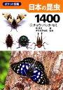 【中古】 ポケット図鑑日本の昆虫1400(1) チョウ・バッタ・セミ /槐真史【編】,伊丹市昆虫館【