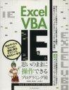 【中古】 Excel VBAでIEを思いのままに操作できるプログラミング術 Excel 2013/2010/2007/2003対応 /近田伸矢,植木悠二,上田寛【 【中古】afb