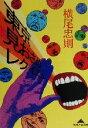 【中古】 東京見おさめレクイエム 知恵の森文庫/横尾忠則(著者) 【中古】afb