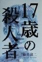 【中古】 17歳の殺人者 /藤井誠二(著者) 【中古】afb