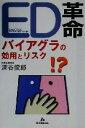 【中古】 ED革命 バイアグラの効用とリスク /深谷俊郎(著者) 【中古】afb