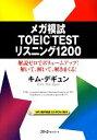 【中古】 メガ模試 TOEIC TEST リスニング1200 解説ゼロでボリュームアップ!解いて、解いて、解きまくる! /キムデギュン【著】 【中古】afb