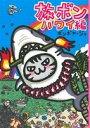 【中古】 旅ボン ハワイ編 コミックエッセイ /ボンボヤージュ【著】 【中古】afb