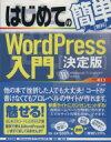 【中古】 はじめての簡単 WordPress入門「決定版」 BASIC MASTER SERIES/原久鷹【