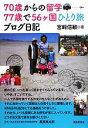 【中古】 70歳からの留学77歳で56ヶ国ひとり旅ブログ日記 /宮崎信敏【著】 【中古】afb