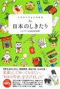【中古】 イラストでよくわかる日本のしきたり /ミニマル,BLOCKBUSTER【著】 【中古】afb