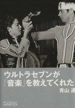 【中古】 ウルトラセブンが「音楽」を教えてくれた /青山通【著】 【中古】afb