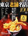 【中古】 東京老舗名店100 歴史が証明する、本当に美味しい店ばかり! /ぴあ(その他) 【中古】a