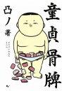 【中古】 童貞骨牌 コミックエッセイ /凸ノ【著】 【中古】afb