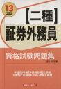 【中古】 証券外務員二種資格試験問題集(2013年度版受験用) /房前督明【編著】 【中古】afb