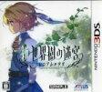 【中古】 新・世界樹の迷宮 ミレニアムの少女 /ニンテンドー3DS 【中古】afb