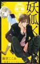 【中古】 妖狐×僕SS(9) ガンガンC JOKER/藤原ここあ(著者) 【中古】afb